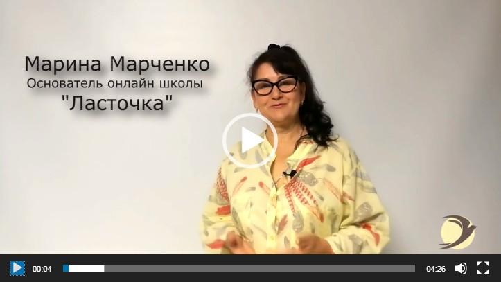 Марина Марченко, преподаватель, основатель издательства и онлайн-школы «Ласточка»