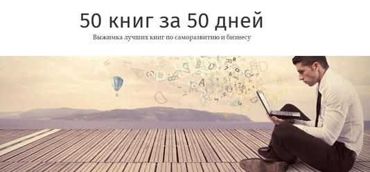 50 книг за 50 дней