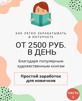 От 2500 руб. в день ч2