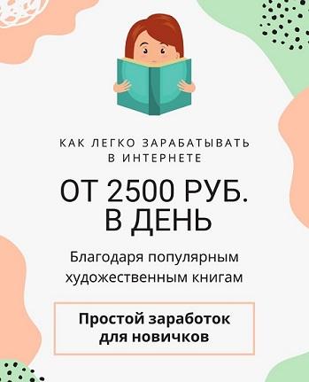 От 2500 руб. в день