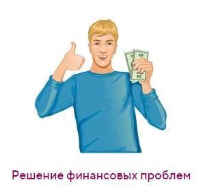 Решение финансовых проблем